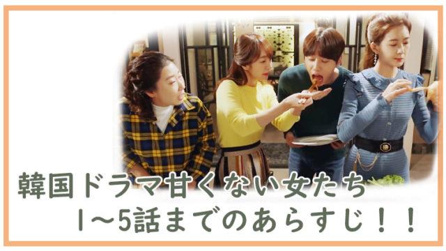韓国ドラマ-甘くない女たち1-5話
