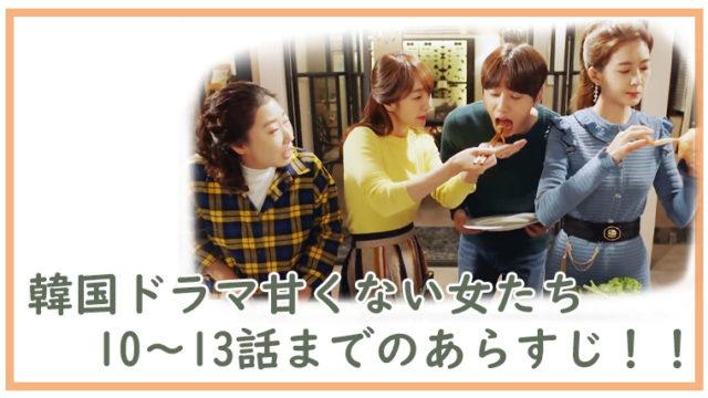 韓国ドラマ-甘くない女たち10-13話