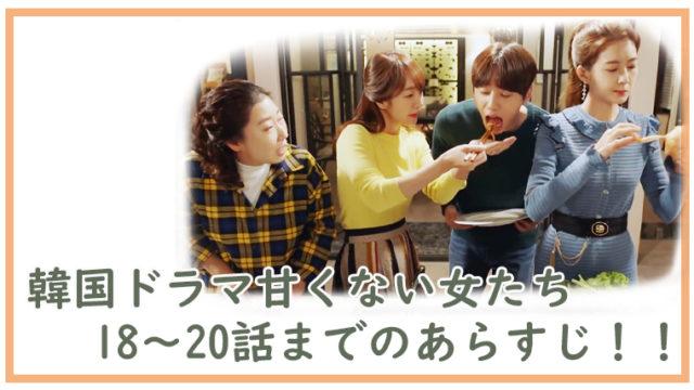 韓国ドラマ-甘くない女たち18-20話