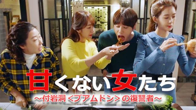 韓国ドラマ-甘くない女たち