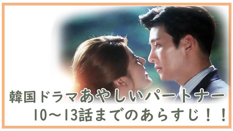 韓国ドラマ-あやしいパートナー10~13話