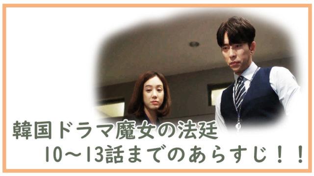 韓国ドラマ-魔女の法廷10-13話