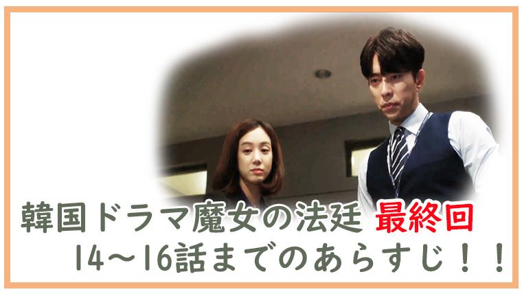 韓国ドラマ-魔女の法廷14-16話