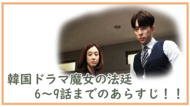 韓国ドラマ-魔女の法廷6-9話