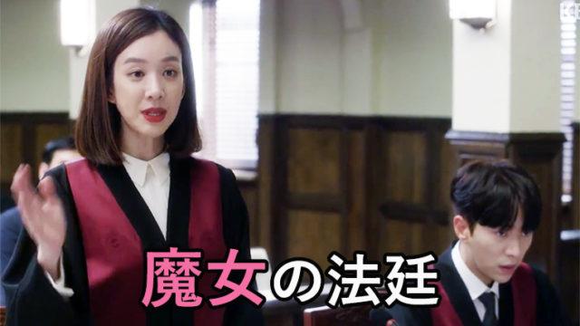 韓国ドラマ-魔女の法廷