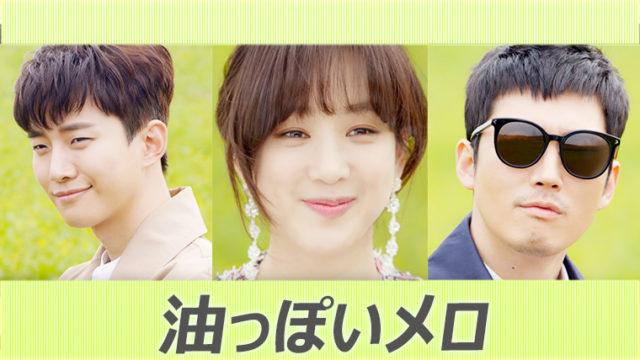 韓国ドラマ-油っぽいメロ