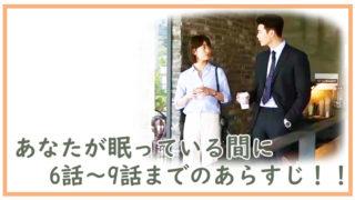 韓国ドラマ-あなたが眠っている間に6~9話