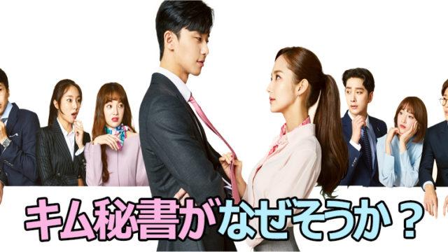 韓国ドラマ-キム秘書がなぜそうか?