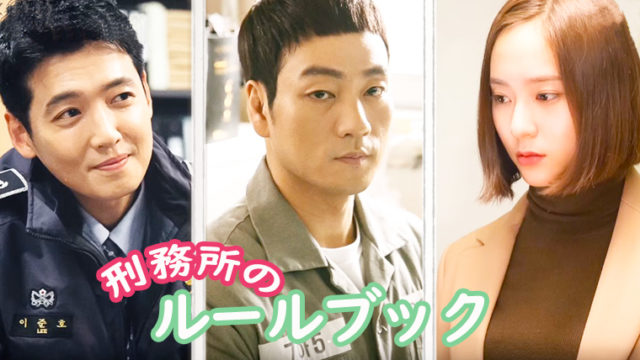 韓国ドラマ-刑務所のルールブック