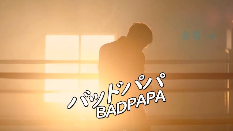 韓国ドラマ-バッドパパ