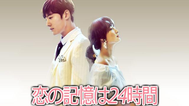 韓国ドラマ-恋の記憶は24時間