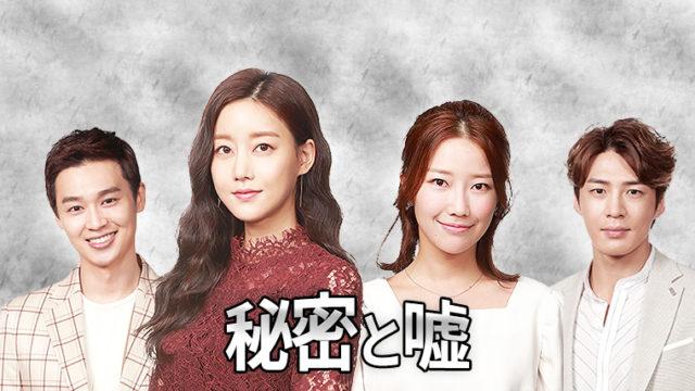 韓国ドラマ-秘密と嘘