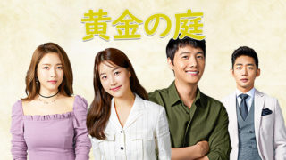 韓国ドラマ-黄金の庭