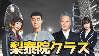 韓国ドラマ-梨泰院(イテウォン)クラス