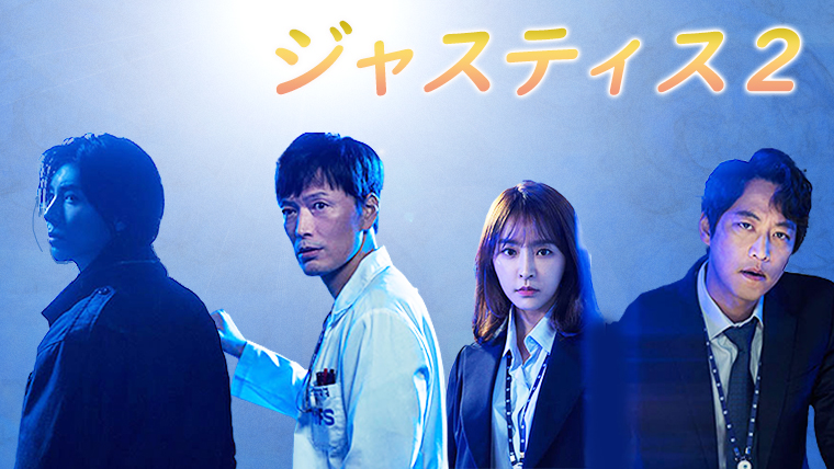 韓国ドラマ-ジャスティス2
