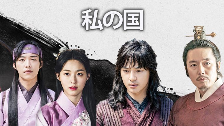韓国ドラマ-私の国