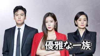 韓国ドラマ-優雅な一族