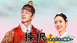 韓国ドラマ-揀択(カンテク)