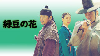 韓国ドラマ-緑豆の花