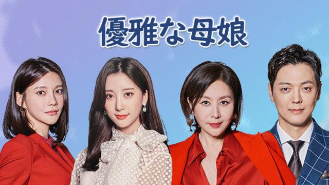 韓国ドラマ-優雅な母娘