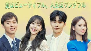 韓国ドラマ-愛はビューティフル、人生はワンダフル