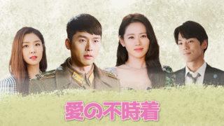 韓国ドラマ-愛の不時着