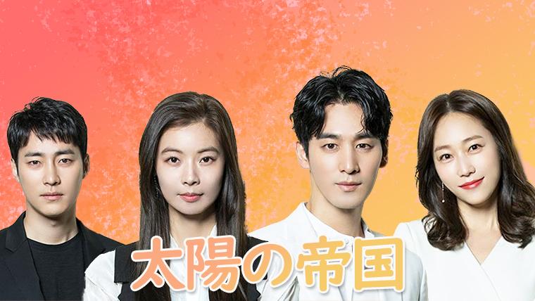 韓国ドラマ-太陽の帝国