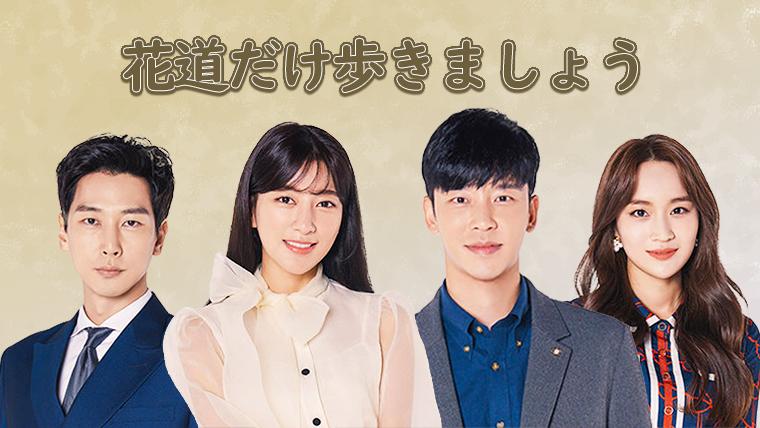 韓国ドラマ-花道だけ歩きましょう