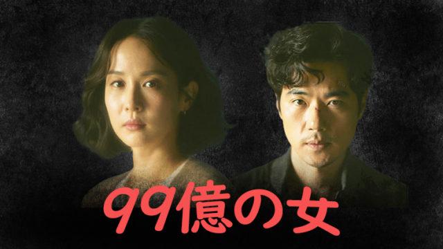 韓国ドラマ-99億の女