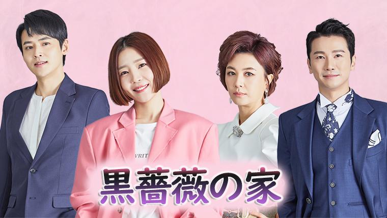 韓国ドラマ-黒薔薇の家