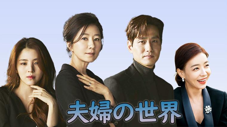韓国ドラマ-夫婦の世界