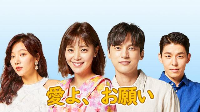 韓国ドラマ-愛よ、お願い