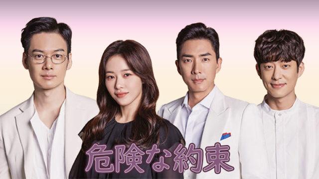 韓国ドラマ-危険な約束