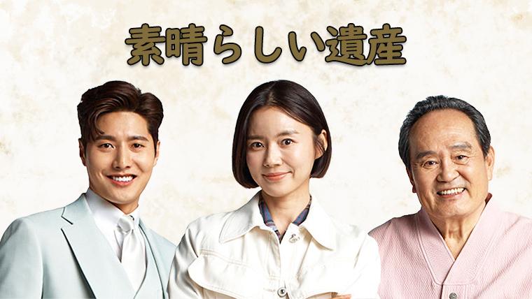 韓国ドラマ-素晴らしい遺産