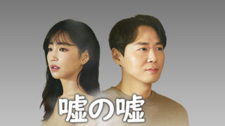 韓国ドラマ-嘘の嘘