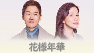 韓国ドラマ-花様年華(カヨウネンカ)