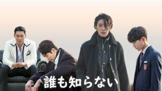 韓国ドラマ-誰も知らない