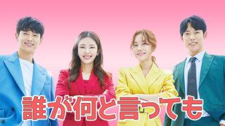 韓国ドラマ-誰が何と言っても