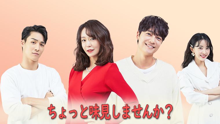 韓国ドラマ-ちょっと味見しませんか?