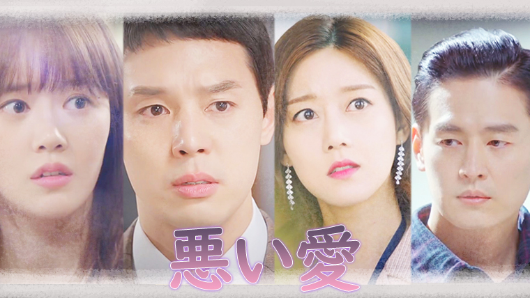 韓国ドラマ-悪い愛