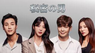 韓国ドラマ-秘密の男