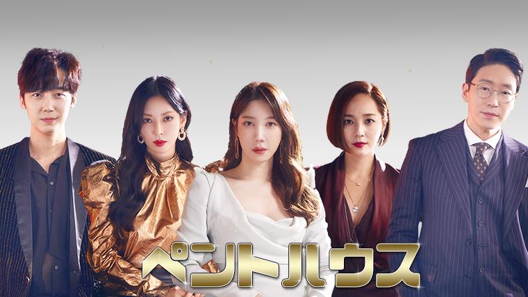 韓国ドラマ-ペントハウス