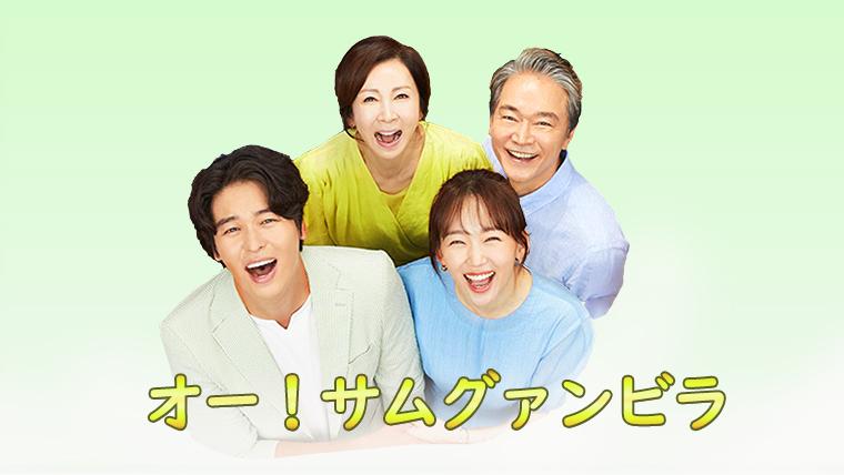 韓国ドラマ-オー!サムグァンビラ