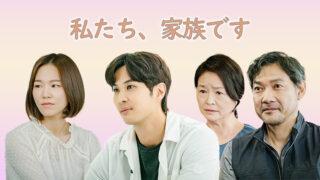 韓国ドラマ-私たち、家族です