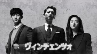 韓国ドラマ-ヴィンチェンツォ