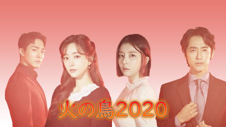 韓国ドラマ-火の鳥2020