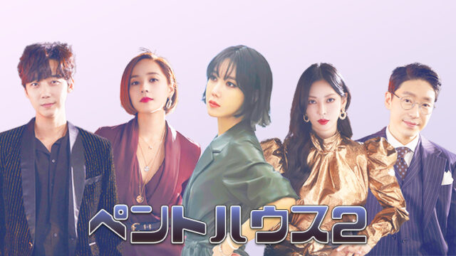 韓国ドラマ-ペントハウス2