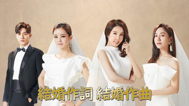 韓国ドラマ-結婚作詞 結婚作曲