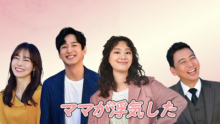 韓国ドラマ-ママが浮気した