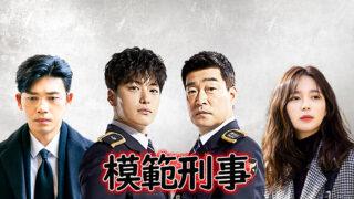 韓国ドラマ-模範刑事
